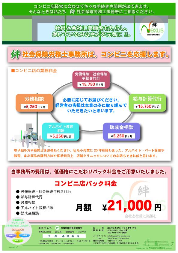 校了 冊子 コンビニ編.のコピー.jpg