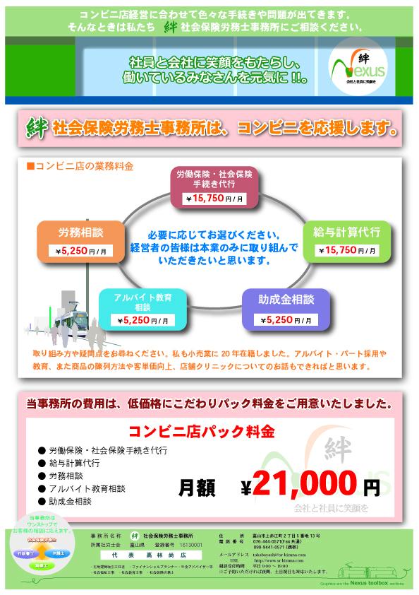 冊子 コンビニ編.3Aのコピー.jpg
